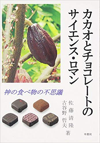 カカオとチョコレートのサイエンス・ロマン―神の食べ物の不思議