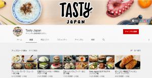 ネットとリアルを見事に融合させた料理動画Tasty 日本でも影響力が高まる