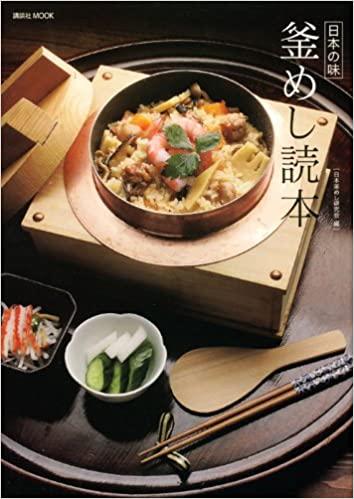日本の味 釜飯読本