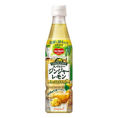 「デルモンテ スパイシージンジャーレモン」発売(キッコーマン飲料)