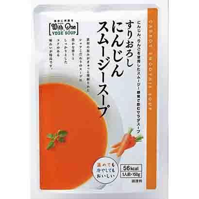 「すりおろしにんじんスムージースープ」発売(一番食品)