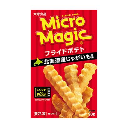 「マイクロマジックフライドポテト」発売(大塚食品)
