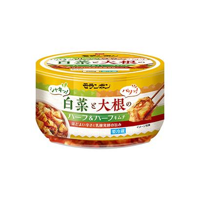 「白菜と大根のハーフ&ハーフキムチ」発売(モランボン)