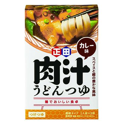 つゆの素特集:正田醤油 今期は好発進切る 「肉汁うどん」にカレー味追加