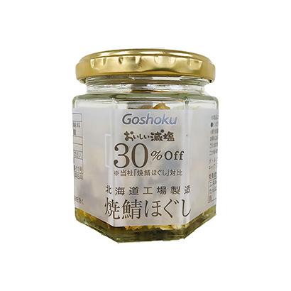 「おいしい減塩 焼鯖ほぐし」発売(合食)