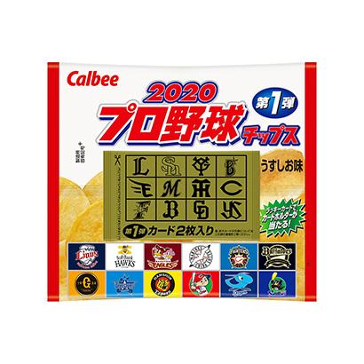 「2020プロ野球チップス」発売(カルビー)