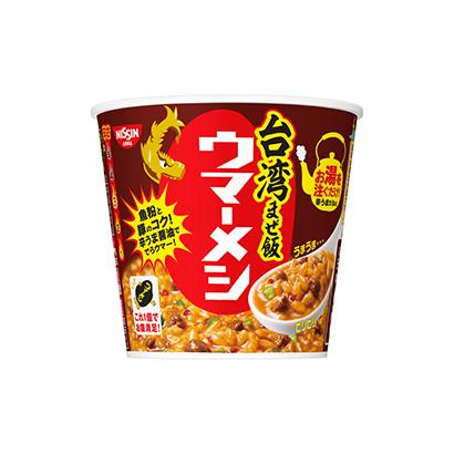 「日清ウマーメシ 台湾まぜ飯」発売(日清食品)