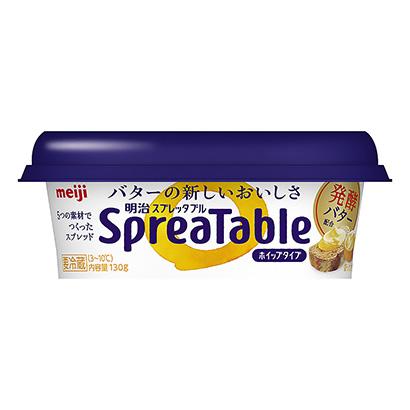 「明治スプレッタブル バターの新しいおいしさ 発酵バター配合」発売(明治)