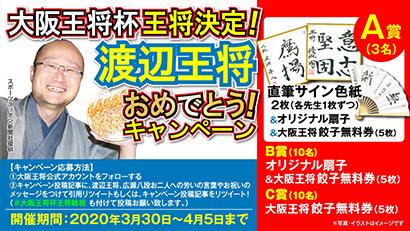 イートアンド、大阪王将杯王将決定 「渡辺王将おめでとうキャンペーン」実施