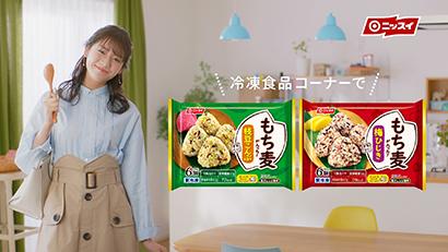 日本水産、もち麦入りおにぎりでTVCM 女性の朝食にフォーカス