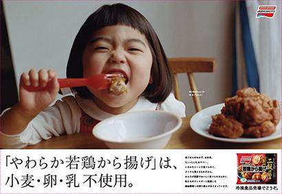 味の素冷凍食品、アレルギー対応で交通広告 子育て世代に訴求