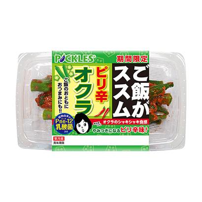 「ご飯がススム ピリ辛オクラ」発売(ピックルスコーポレーション)