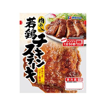 「肉めし 若鶏チキンステーキやみつきバター醤油」発売(伊藤ハム)