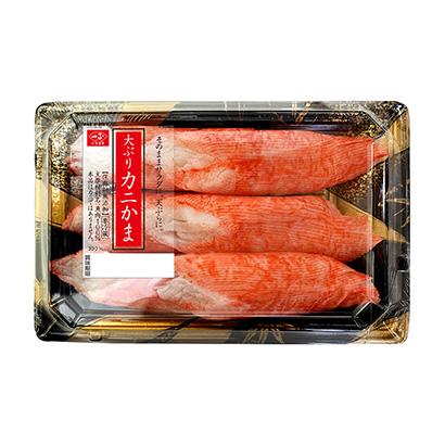 「大ぶりカニかま」発売(一正蒲鉾)