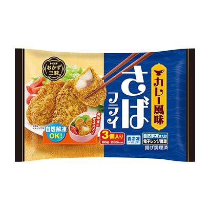 冷凍「おかず三昧 カレー風味 さばフライ」発売(トロナジャパン)