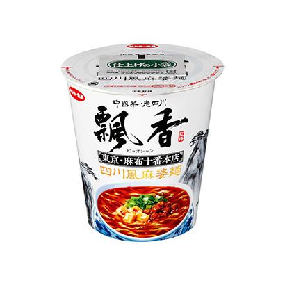 「中國菜 老四川 飄香監修 四川風麻婆麺」発売(サンヨー食品)
