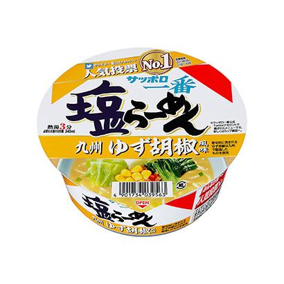 「サッポロ一番 塩ラーメンどんぶり 九州 ゆず胡椒風味」発売(サンヨー食品)