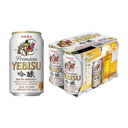 「ヱビス 吟醸」発売(サッポロビール)