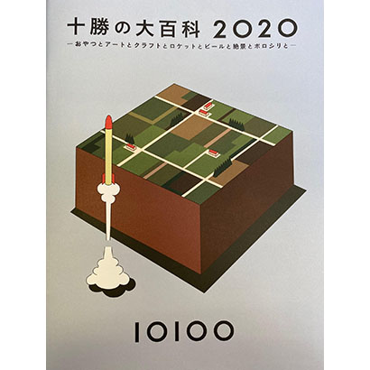 フードバレーとかち首都圏プロモーション実行委、『十勝の大百科2020』制作