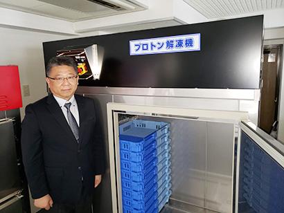 プロトンエンジニアリング・庄司晃代表 解凍システムに関するリーディングカンパ…