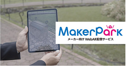 長谷川工業、WebARサービス訴求 納入機器設置の事前調査を簡略化