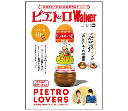ピエトロとKADOKAWA、「ピエトロWalker」刊行