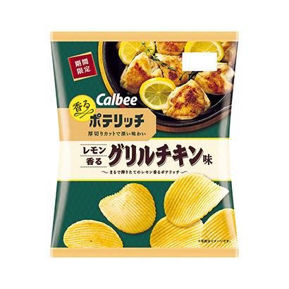 「ポテリッチ レモン香るグリルチキン味」発売(カルビー)