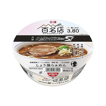 「日清×食べログ 百名店 ロックンビリーS1 しょう油らぁめん」発売(日清食…