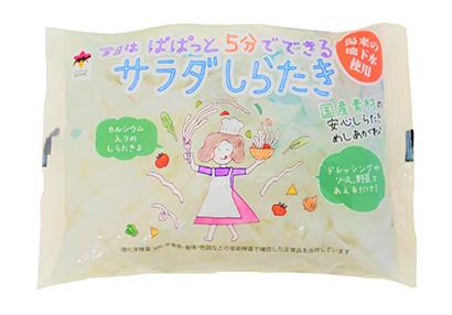 寿マナック、女性をターゲットに「サラダしらたき」「サラダはるさめ」発売