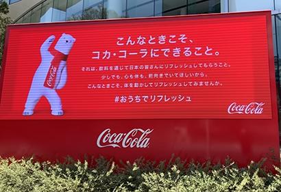 日本コカ・コーラ、屋内運動で日本に活力 無料ドリンクチケットも