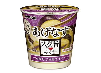 即席味噌汁特集:ハナマルキ 「スグ旨カップ」CM投下