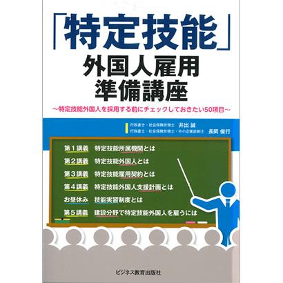 井出誠・長岡俊行著『「特定技能」外国人雇用準備講座』ビジネス教育出版社刊