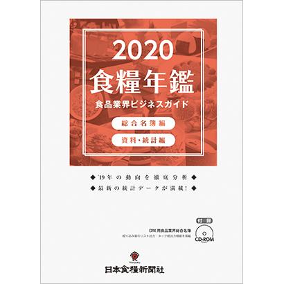日本食糧新聞社、『2020年版食品業界ビジネスガイド(食糧年鑑)』好評発売中