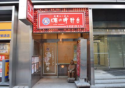 北海道ラーメン特集:「味の時計台」 道民から根強い人気