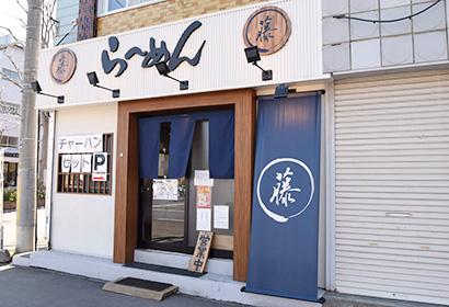 北海道ラーメン特集:「らーめん まるふじ」 地域に新風巻起こす