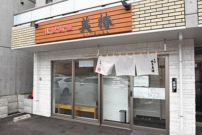 北海道ラーメン特集:「札幌麺屋 美椿」 名店ゆずりの味付け