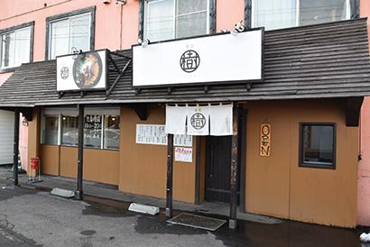 北海道ラーメン特集:「麺屋 樹」 食の総合プランナーへ
