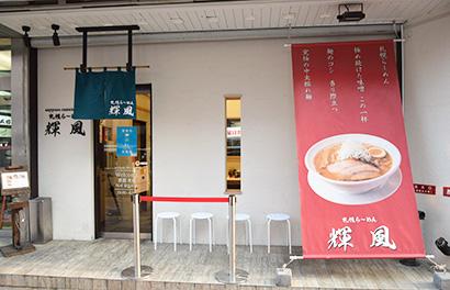 北海道ラーメン特集:「輝風」 7種ブレンドの味噌