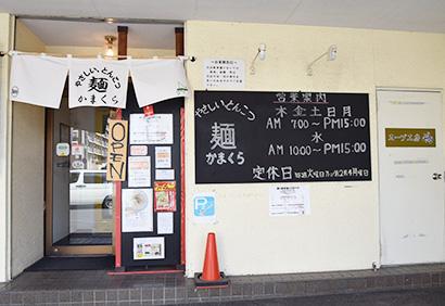 北海道ラーメン特集:「麺かまくら」 「朝、塩」イメージ浸透