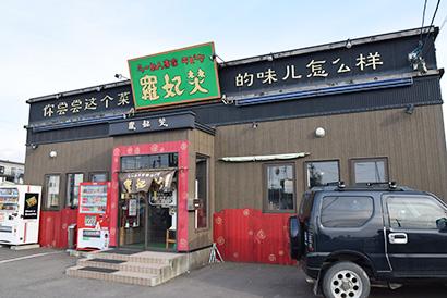北海道ラーメン特集:「羅妃焚」 思いを込めた熱々麺
