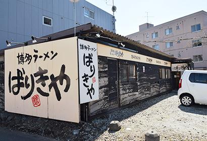 北海道ラーメン特集:「ばりきや」 「博多」で差別化推進