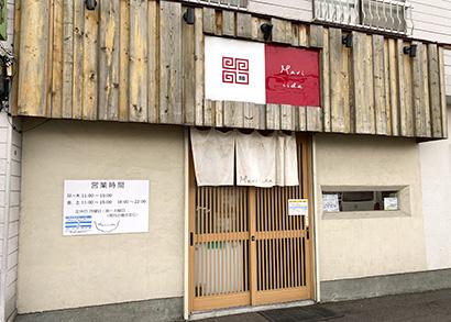 北海道ラーメン特集:「Mari iida」 体に優しい自家製麺