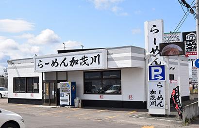 北海道ラーメン特集:「らーめん加茂川」 豊富なメニュー提供