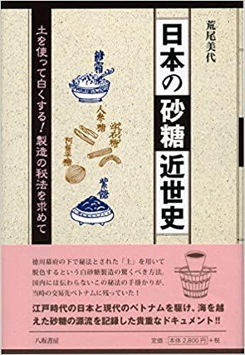 日本の砂糖近世史
