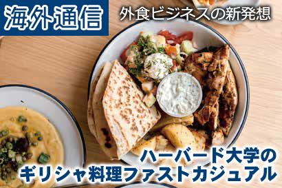 海外通信 外食ビジネスの新発想(29)ハーバード大学のギリシャ料理ファストカジュアル