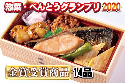 惣菜・べんとうグランプリ2020 金賞受賞商品