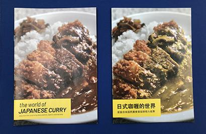 beyond2020特集:世界に伝える日本の食・国民食=カレー 世界普及へ日…