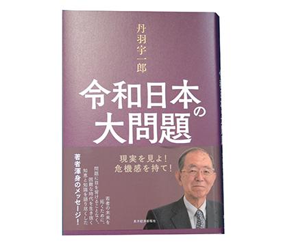 丹羽宇一郎著『令和日本の大問題』東洋経済新報社刊