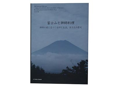 向後千里著『富士山と御師料理』女子栄養大学出版部刊