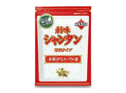 メニュー用調味料特集:創味食品 「シャンタン」に新規トライアル続出